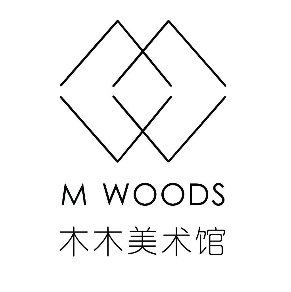 M_WOODS木木美术馆