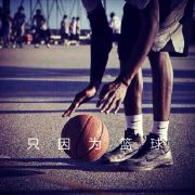 只因为篮球