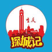 重慶探城記