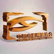 中国电影导演协会