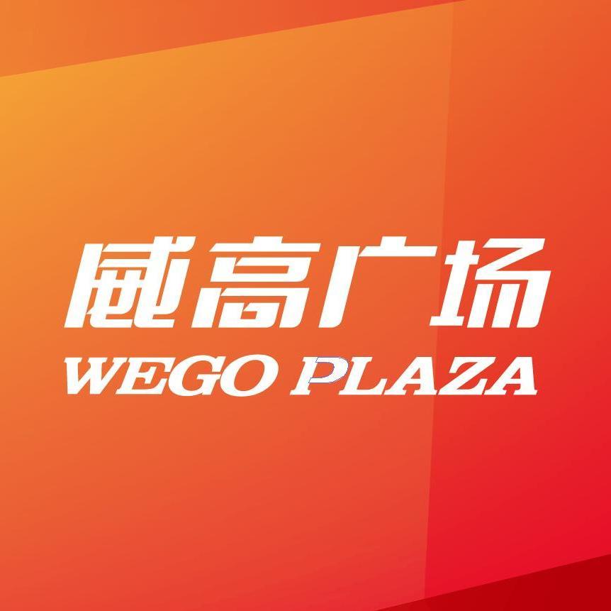 威高广场--WEGOPLAZA