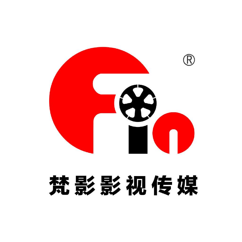 湖南梵影影视传媒有限公司