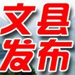 文县互联网信息办官方微博