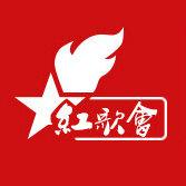 红歌会网官方微博。唱响红歌,弘扬正气!宣传红色文化和爱国主义,推动中国公平正义!