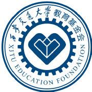 西安交大教育基金会