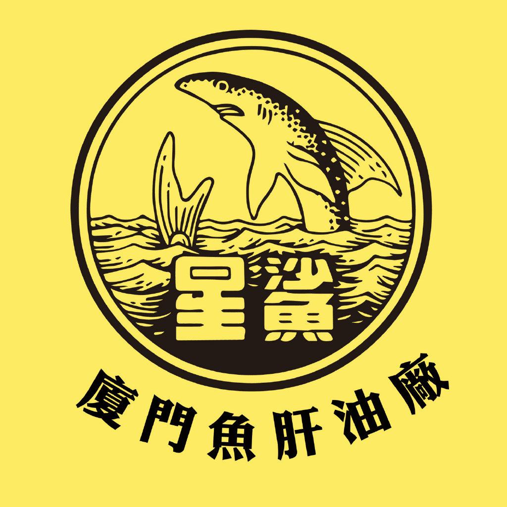 厦门鱼肝油厂_厦门鱼肝油厂小卖部