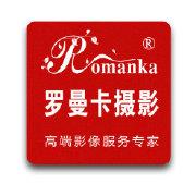 罗曼卡摄影工作室