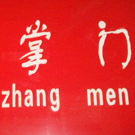 传承华夏文明,做优秀文化的创造者和传播者