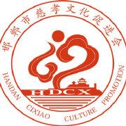 邯郸市慈孝文化促进会教育基地