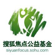 搜狐焦点公益基金