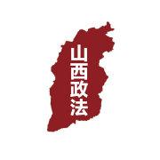 山西政法微博照片