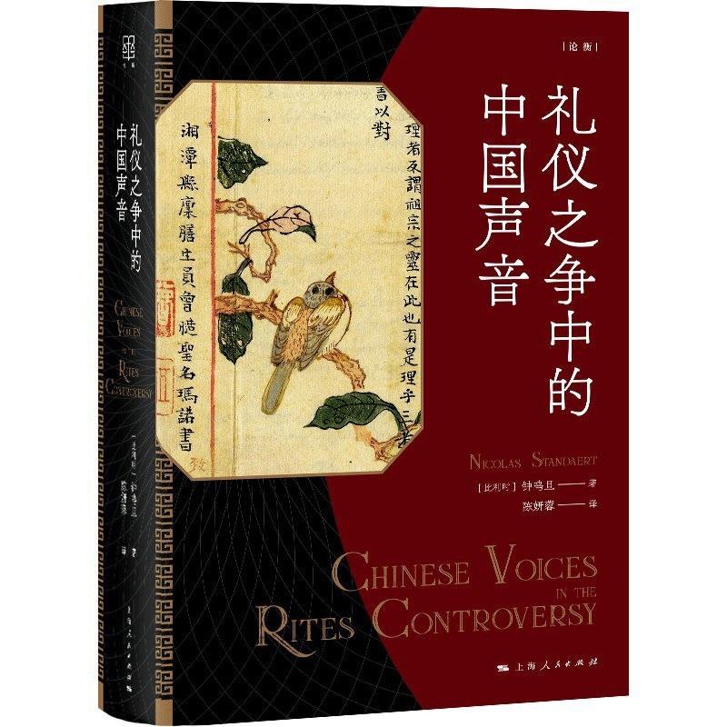 钟鸣旦:《礼仪之争中的中国声音》(2021)