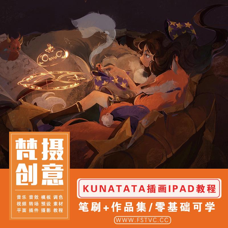 kunatata插画iPad复古童话风格教程带作品集procreate零基础教程