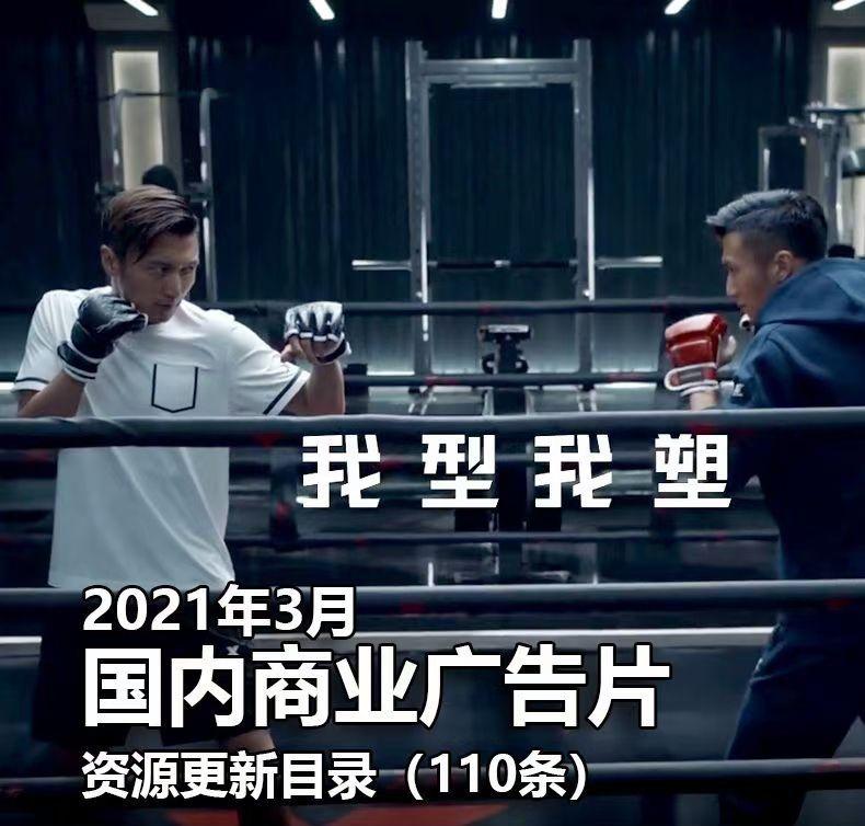2021年3月国内商业TVC广告片