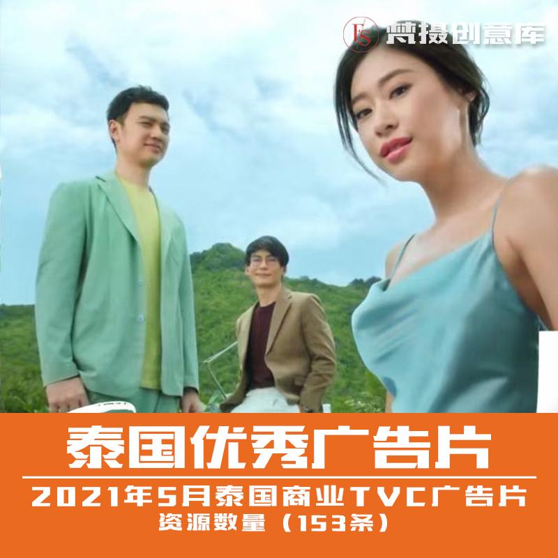 2021年5月泰国商业TVC广告片