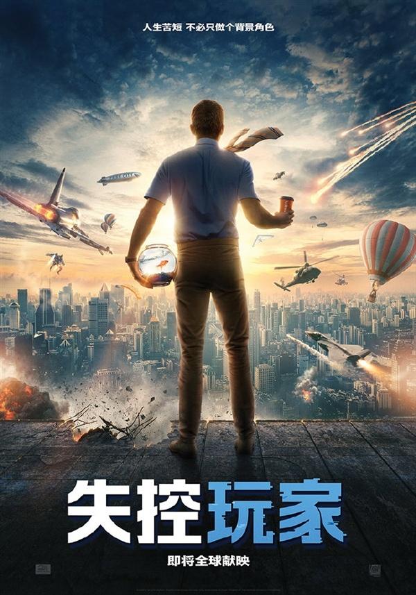 《失控玩家》百度云(720高清国语版)下载