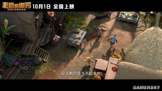 【老鹰抓小鸡】电影超清完整观看版观看1080p