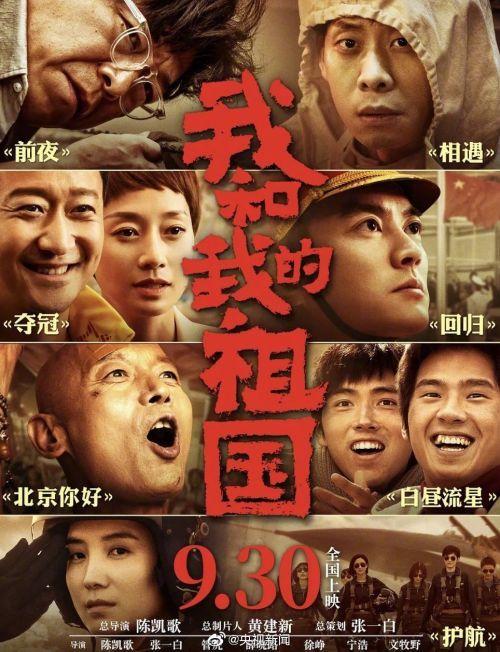 《我和我的祖国》电影(完整观看版)在线(1080 p高清)