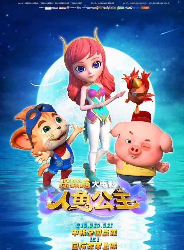 【探探猫人鱼公主】百度云完整版 百度网盘链接