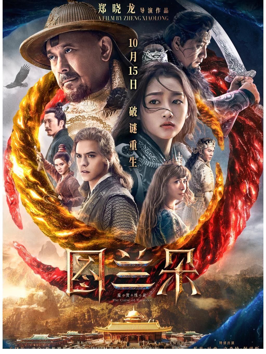 《图兰朵:魔咒缘起》电影百度云(1280P网盘共享)超清晰画质