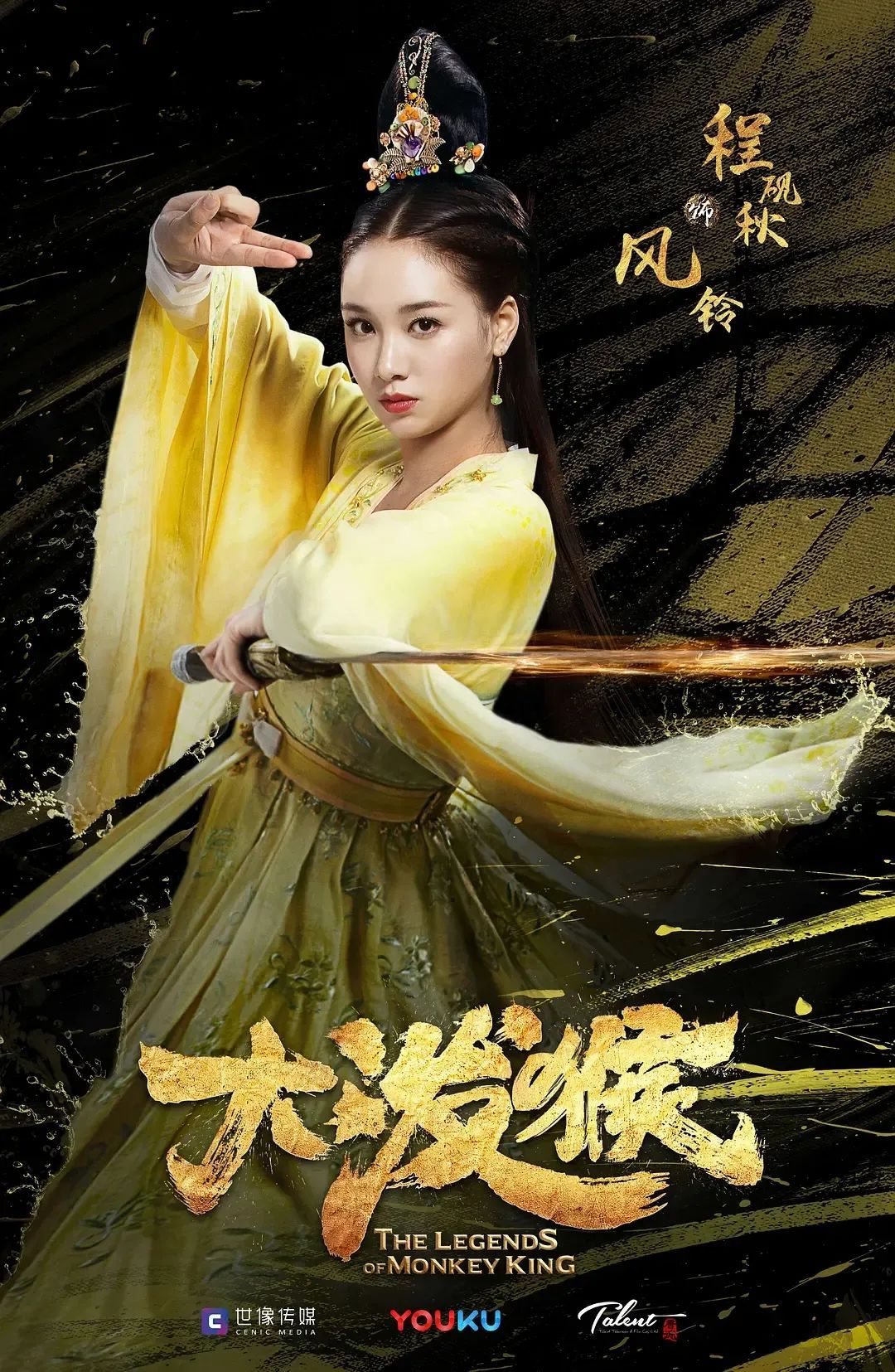《皎若云间月》全集-电视剧百度云网盘完整无删减资源