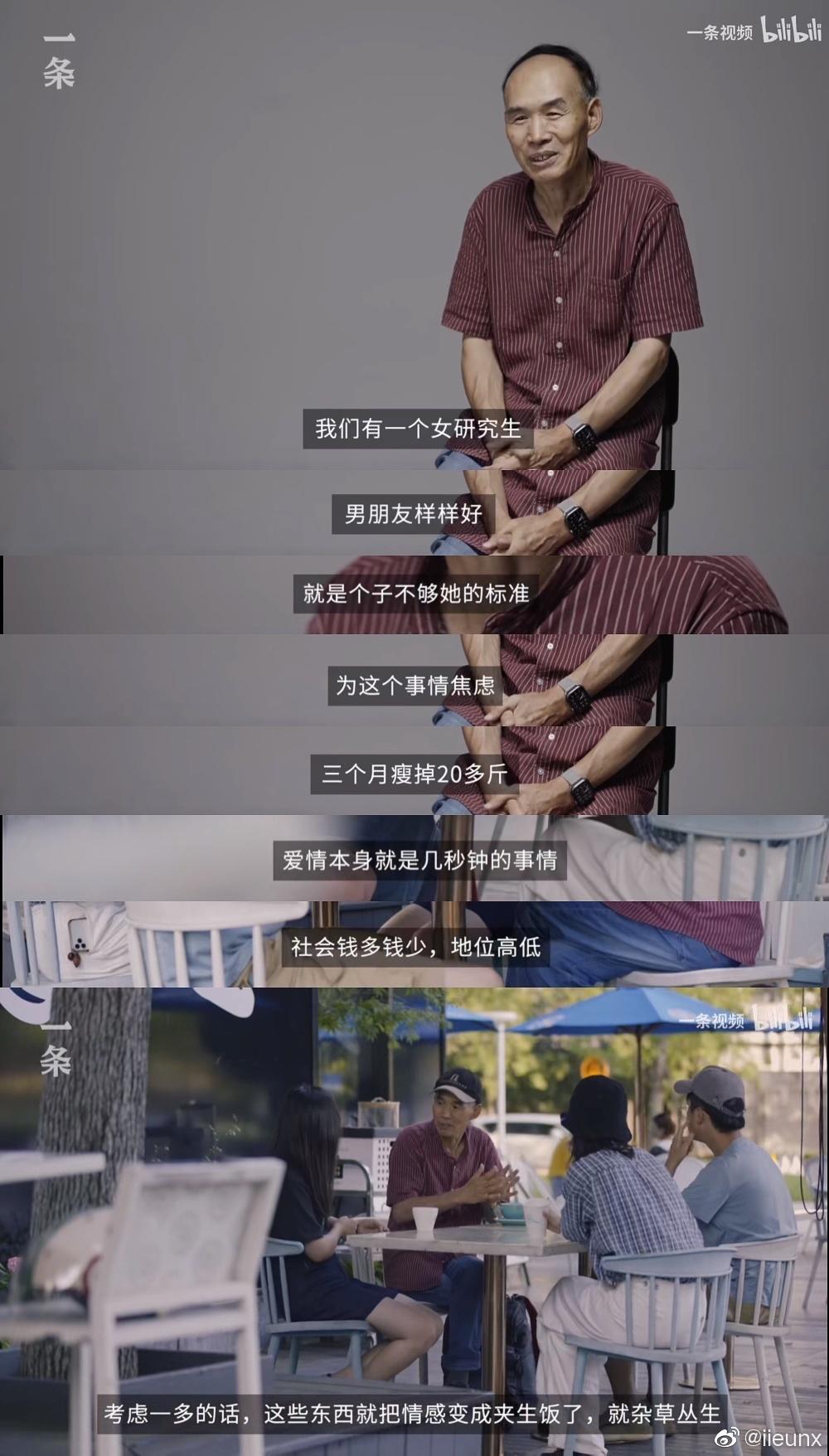 情感语录-梁永安教授的爱情课:...
