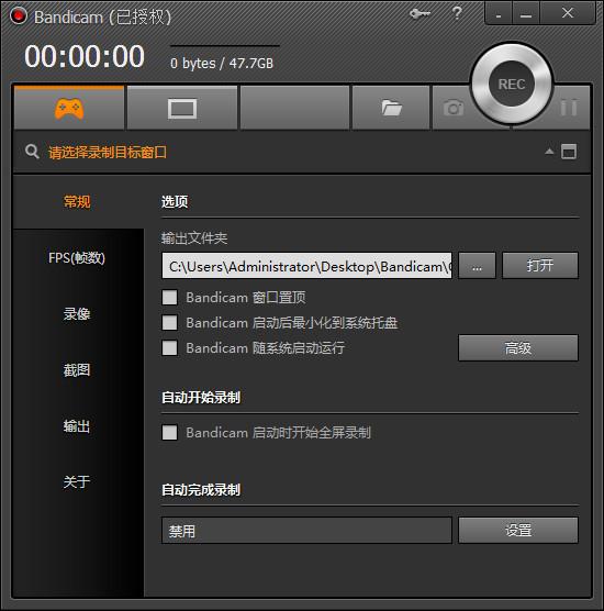 Bandicam下载 Bandicam高清录制视频v2.1.3.757绿色版下载的照片 - 2
