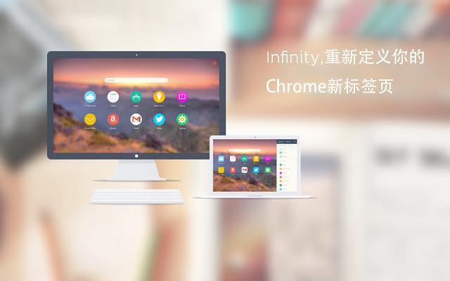 Infinity新标签页 重新定义您的Chrome新标签页的照片 - 1
