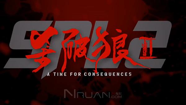 《杀破狼2》强势来袭 拳霸托尼贾VS吴京 真功夫格斗的照片 - 1