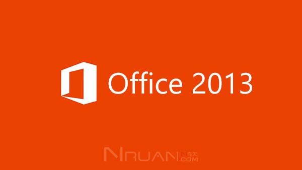 Office 2013 key 在线 激活 密钥 实时更新的照片