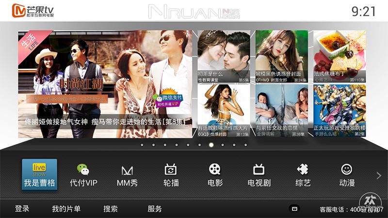 芒果TV下载 芒果TV手机版下载 芒果TV 去广告安卓版的照片 - 2