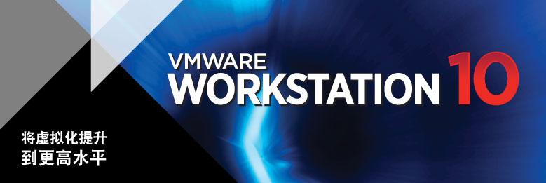 VMware下载 VMware10正式版下载 许可证key激活密钥注册机的照片 - 4
