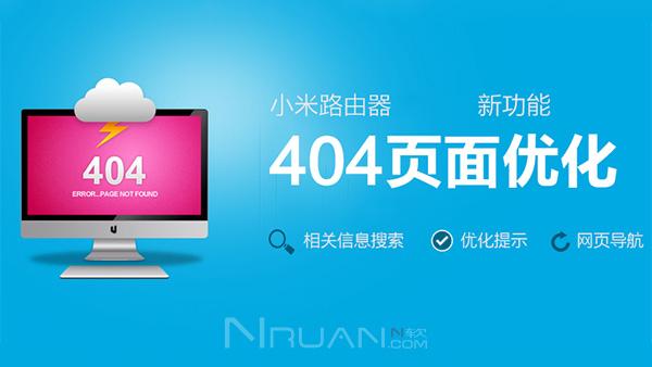 小米继404页面劫持之后 小米路由器被曝劫持网页推广自家应用的照片 - 1