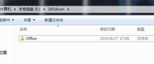 Office365完整离线安装包下载及自定义安装教程的照片 - 6