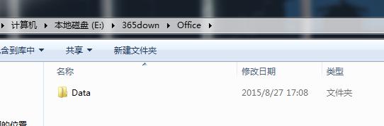 Office365完整离线安装包下载及自定义安装教程的照片 - 8