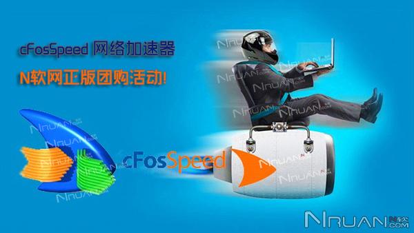 cFosSpeed网络加速器 图文使用教程