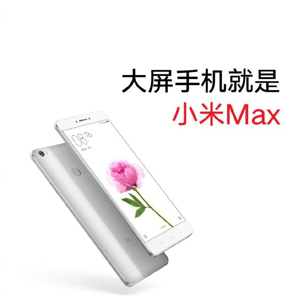 小米Max 2正式亮相 新配方老味道的照片 - 2