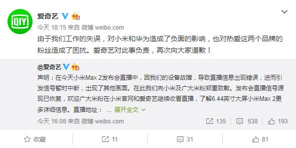 小米Max 2发布会直播华为Logo霸屏 爱奇艺官方致歉的照片 - 2