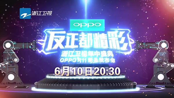 OPPO R11发布会17位明星助阵 堪比跨年演唱会的照片 - 1