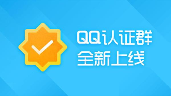 QQ认证群全新发布 群人数可以升级到5000的照片 - 1