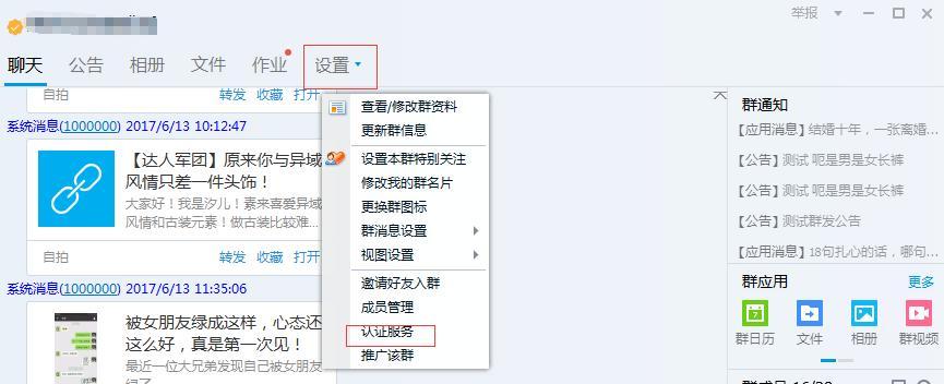 QQ认证群全新发布 群人数可以升级到5000的照片 - 4