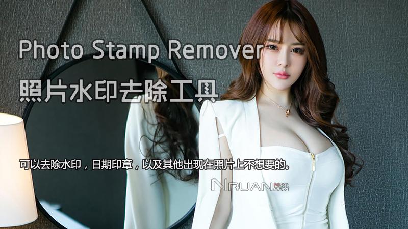 还原照片本来的美 Photo Stamp Remover 9全球最低价正版团购