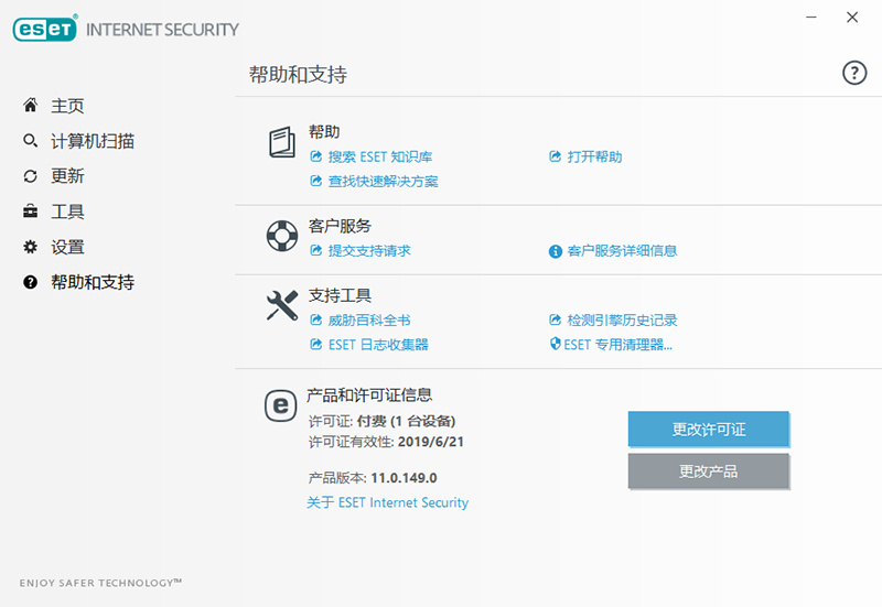 ESET NOD32 v14.0.22.0 官方正式版的照片 - 3