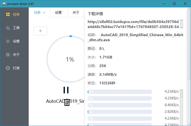 Proxyee-Down v2.54 网盘不限速下载器的照片 - 3