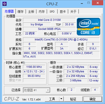 CPU-Z v1.92 绿色版的照片 - 2