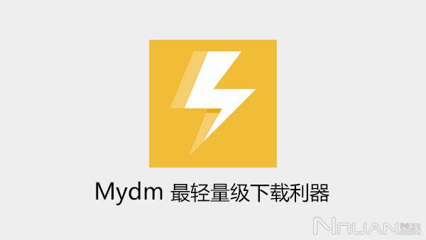 Mydm v20180506 最新版的轻量级下载利器