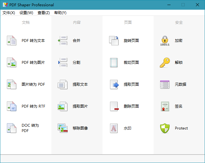 PDF Shaper v8.3 最新中文专业绿色版的照片 - 2