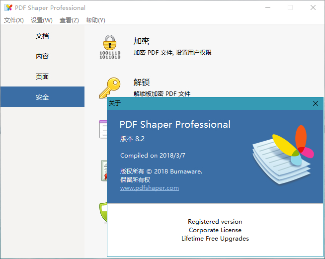 PDF Shaper v8.3 最新中文专业绿色版的照片 - 3