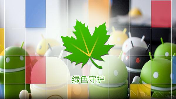 绿色守护 v3.9.9.1 build 39910 最新解锁捐赠版
