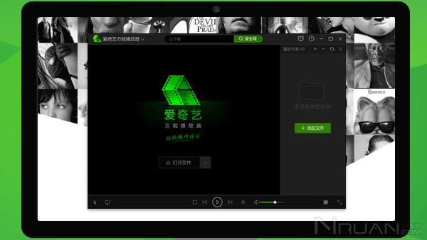 爱奇艺万能播放器 v3.1.48 百度网盘下载专用 最新绿色版